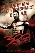 300 спартанцев (фильм)
