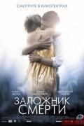 Заложник смерти (фильм)