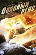 Опасный рейс (фильм)
