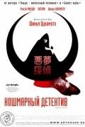 Кошмарный детектив (фильм)