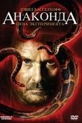 Анаконда 3: Цена эксперимента (фильм)