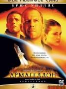 Армагеддон /1998/ (фильм)