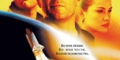 Армагеддон (1998). Саундтрек №2