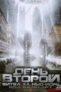 День второй: Битва за Нью-Йорк (фильм)