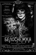 Белоснежка (фильм)