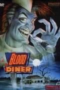 Кровавая закусочная