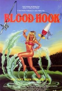Кровавый крюк