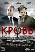 Кровь (фильм)