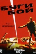 Буги Бой (фильм)