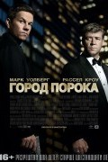 Город порока (фильм)