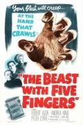 Зверь с пятью пальцами