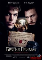 the-brothers-grimm06.jpg