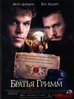 the-brothers-grimm12.jpg