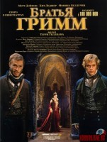the-brothers-grimm13.jpg