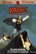 Капитан Кронос: Охотник на вампиров