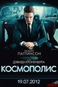 Космополис (фильм)