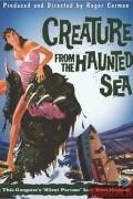 Существо из моря призраков