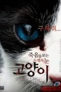 Кот (фильм)