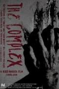 Комплекс (фильм)