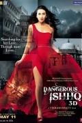 Опасная любовь (фильм)