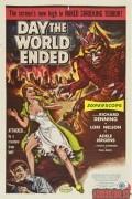 День, когда Земле пришел конец (фильм)
