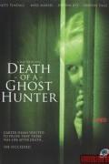 Смерть призрачного охотника