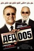 Дед 005 (фильм)