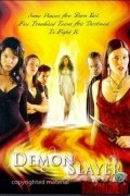 Убить демона