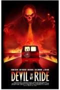 Дьявол в моей поездке (фильм)