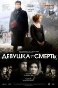 Девушка и смерть (фильм)