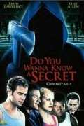 Хочешь узнать тайну?