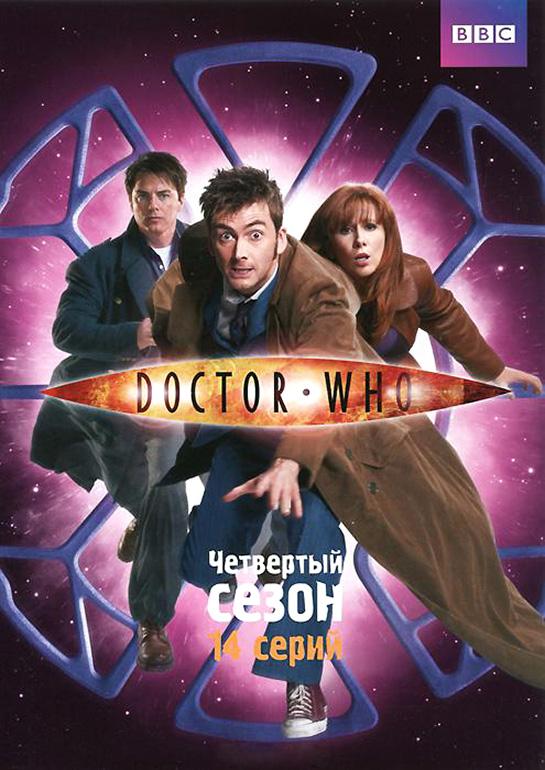 Сериал доктор кто / doctor who - сезон 4 серия 12 (the stolen earth): дата выхода 28 июня 2008, рейтинг серии