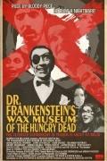 Музей восковых фигур голодных мертвецов доктора Франкенштейна