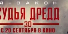 Судья Дредд (2012). Постеры