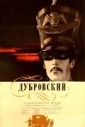 Дубровский /1936/ (фильм)