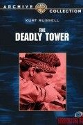 Башня смерти (фильм)