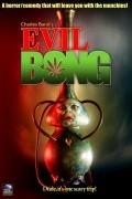 Зловещий Бонг