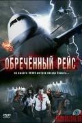 Обреченный рейс (фильм)