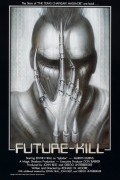 Охота будущего (фильм)