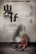 Дитя-призрак (фильм)
