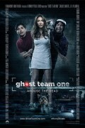 Команда призраков номер один (фильм)