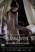 Гольциус и Пеликанья компания (фильм)