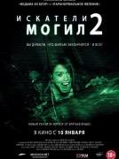 Искатели могил 2 (фильм)