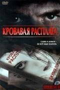 Кровавая расплата (фильм)