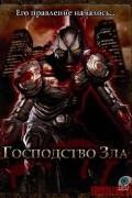 Господство Зла (фильм)