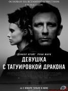 Девушка с татуировкой дракона /2011/ (фильм)