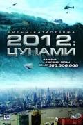 2012: Цунами (фильм)