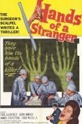 Руки незнакомца (фильм)