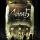 [ЭКСКЛЮЗИВ] Зона Ужасов одобряет официальный постер и флаеры фильма ЛИМБ