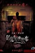 Гонконгские истории о призраках (фильм)